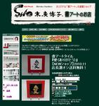 楽天商品ページ(プチ書アートタイル).png