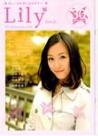 Lily101229jpeg 001.jpg